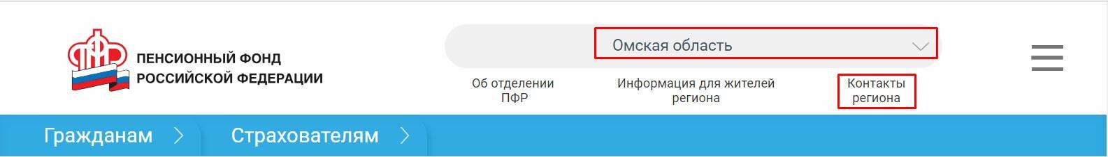 пенсионный фонд Омска