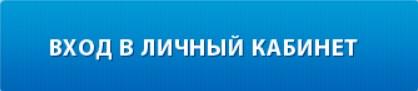 Пенсионный фонд личный кабинет Белово