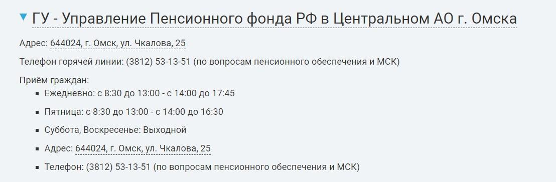 Пенсионный фонд Омской области 3