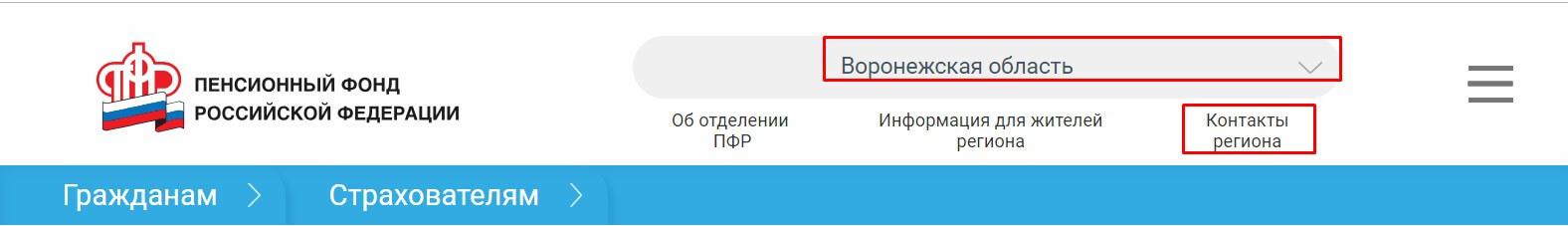 Пенсионный фондВоронежской области