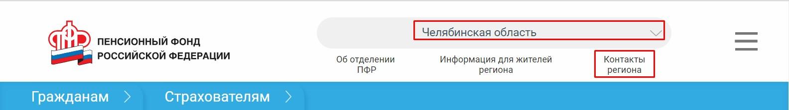 Пенсионный фондЧелябинской области