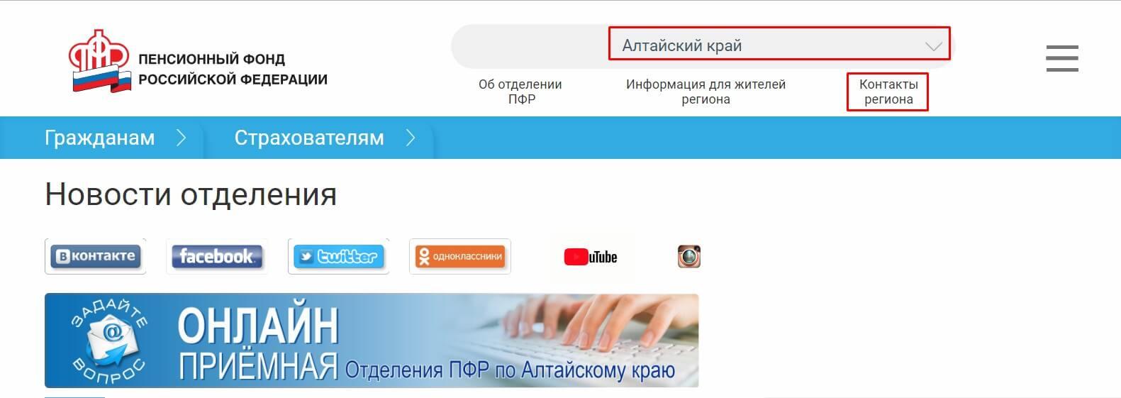 Пенсионный фонд Алтайского района