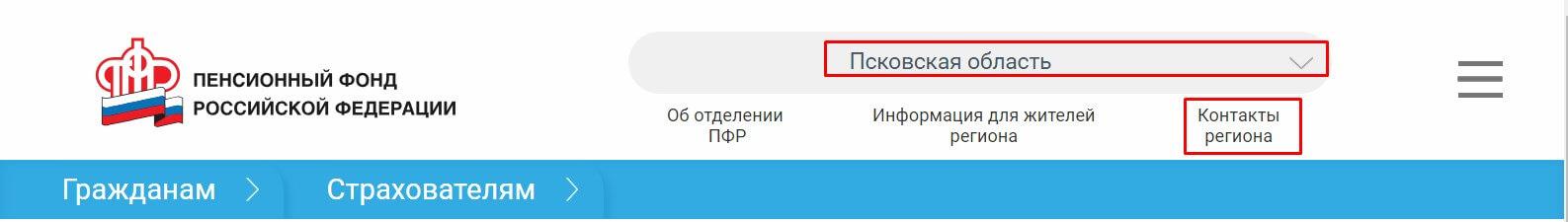 Пенсионный фонд Орловской области