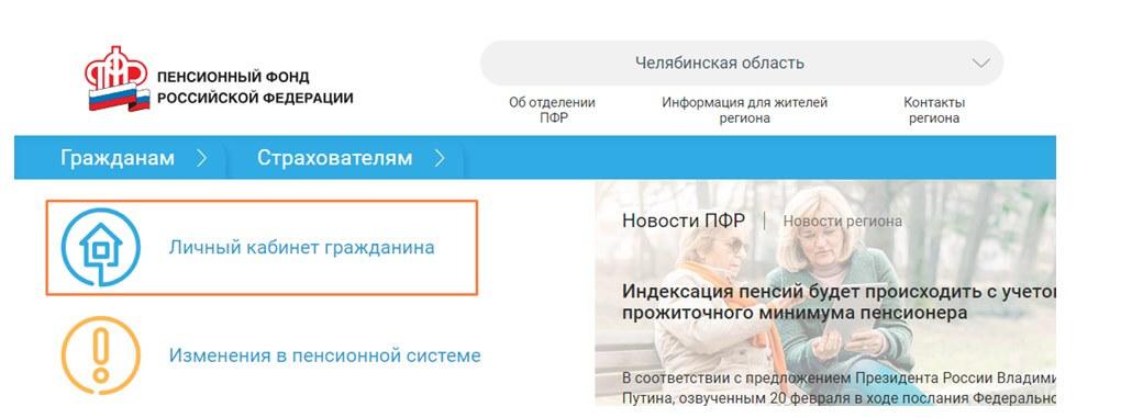 Пенсионный фонд Иркутской области личный кабинет