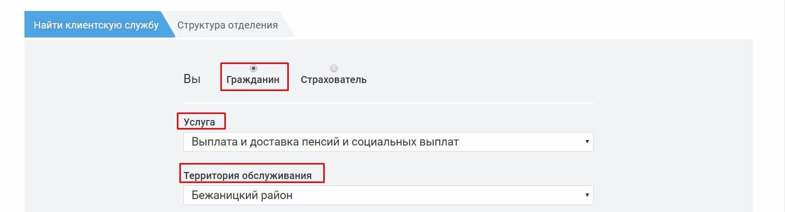 ПФР Орловской области