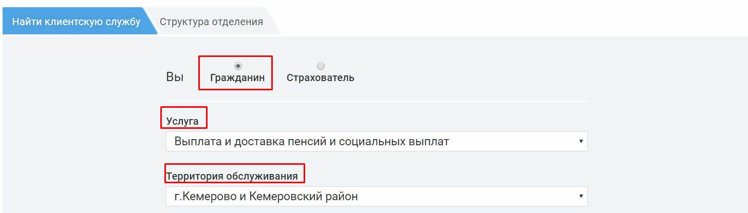 Пенсионный фонд Кемеровской области