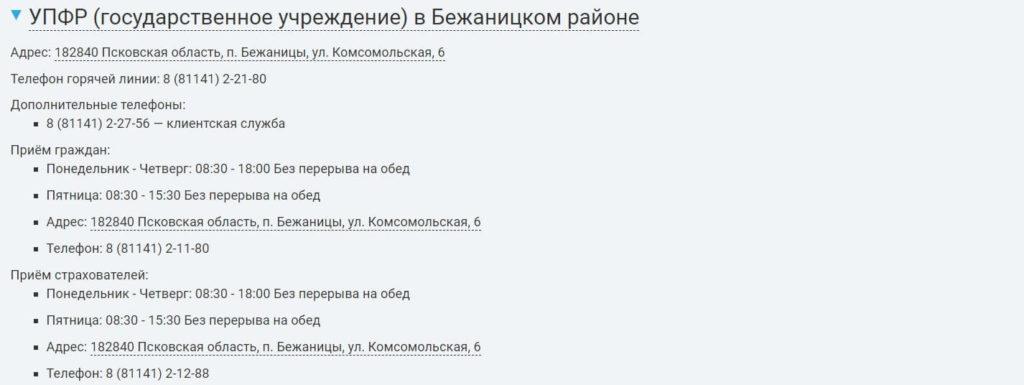 Личный кабинет в пенсионном фонде белгородской области как можно ли получить накопительную часть пенсии