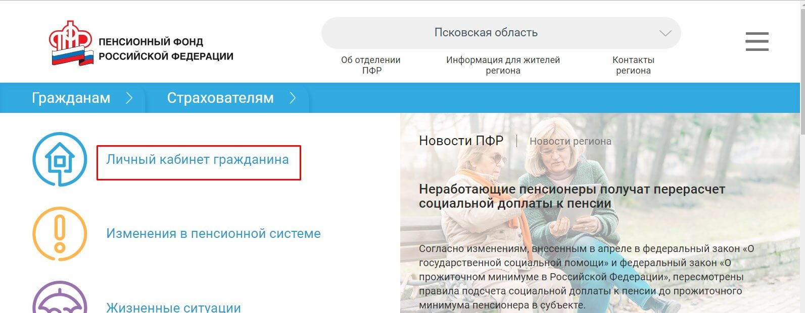 Пенсионный фонд Удмуртской республики