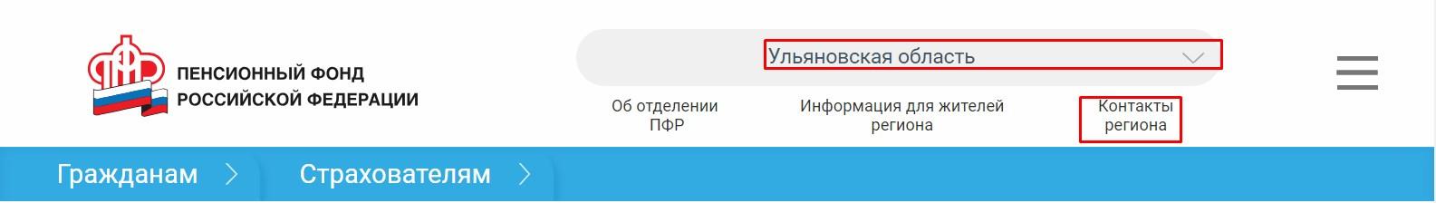 пенсионный фонд Ульяновской области