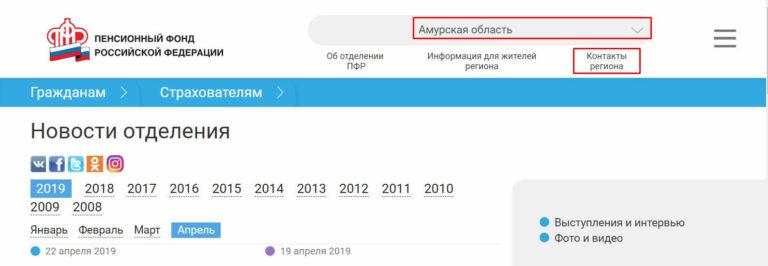 Сайт пенсионного фонда челябинской области личный кабинет официальный личный кабинет работодателя в пенсионном фонде