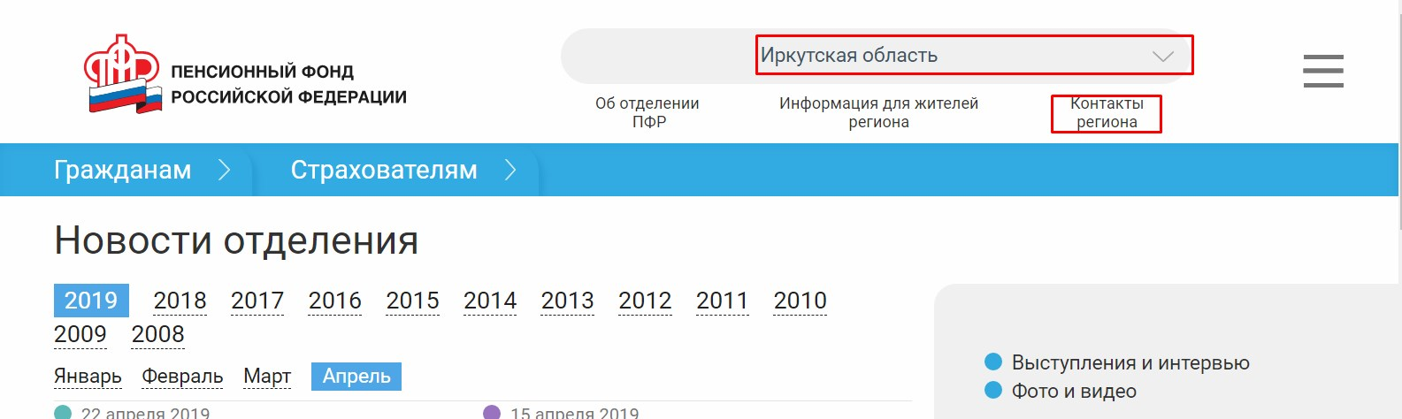 Пенсионный фонд Иркутской области