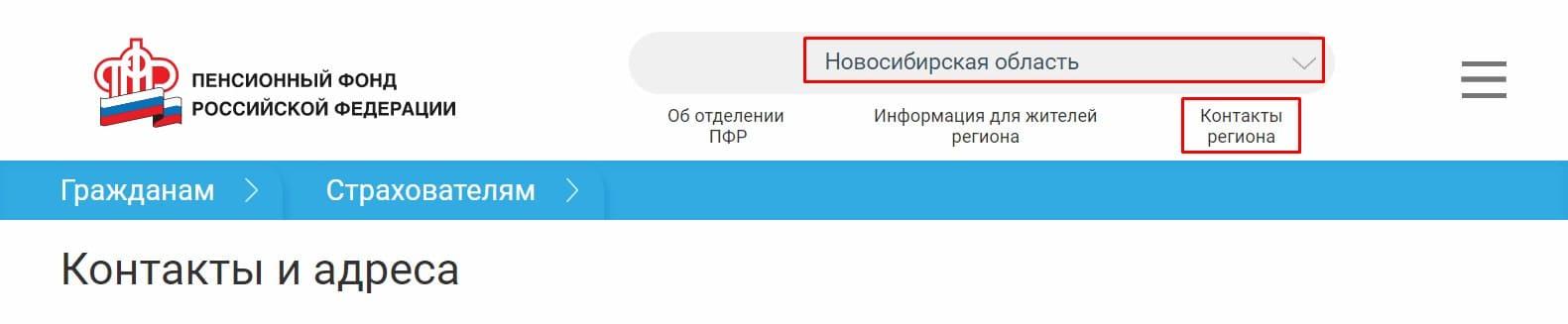 Пенсионный фонд Новосибирской области
