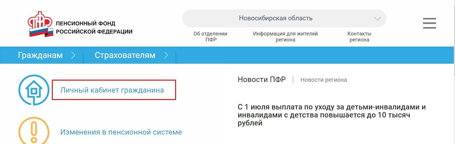 Пенсионный фонд Тогучинский район 1
