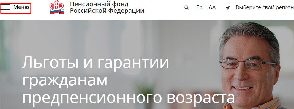 Ульяновск пенсионный фонд заволжского района личный кабинет страховая пенсия как получить всю сумму