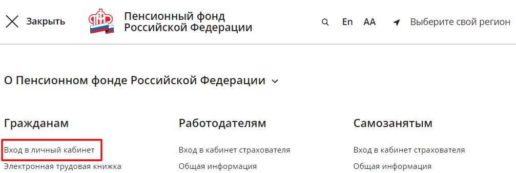 Вход в личный кабинет пенсионного фонда москва какой минимальный страховой стаж требуется для назначения пенсии по старости на общих основаниях