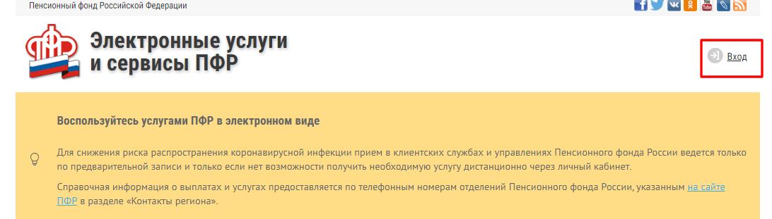 Пенсионный фонд москва коньково личный кабинет расчет пенсии военнослужащих в 2021 году калькулятор