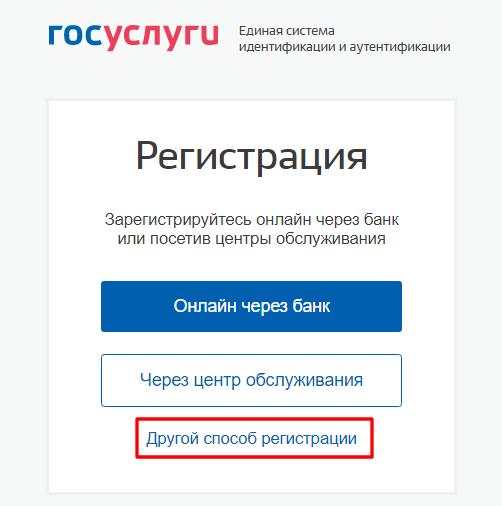 зарегистрироваться в личном кабинете пенсионного фонда москвы
