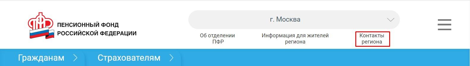 Пенсионный фонд Москва по адресу проживания 13