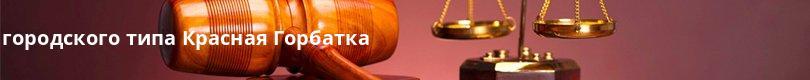 Пенсионный юрист Красная Горбатка - бесплатная консультация 1